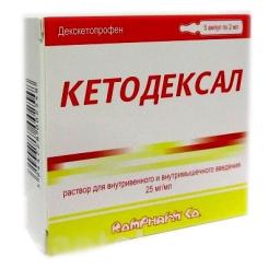 кетодексал уколы инструкция по применению аналоги