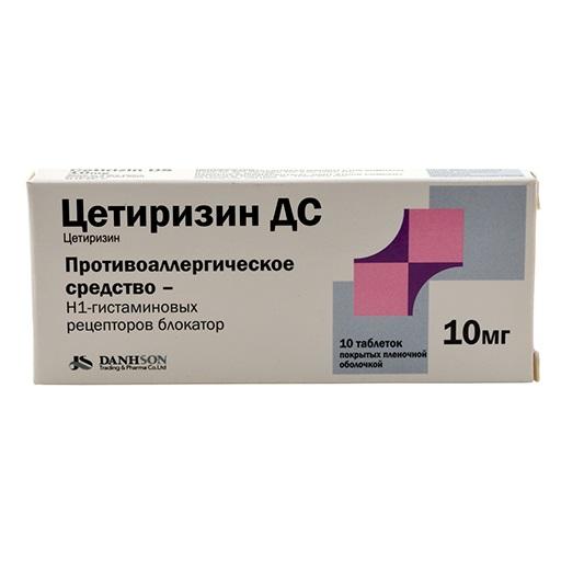 цетиризин дс инструкция по применению цена - фото 2